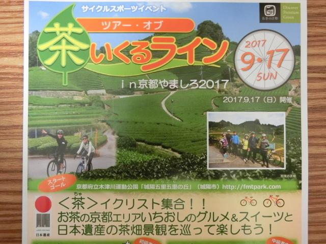 ツアー・オブ・茶いくるライン in 京都やましろ2017