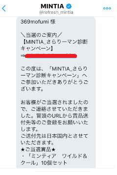 ミンティア