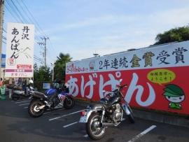 オギノパン看板 バイク
