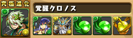 cronos_sozai.jpg