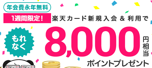 8000pt.png