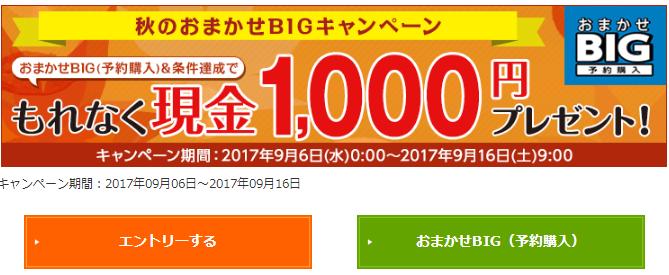 BIG_20170906193104702.png