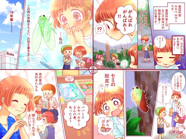 童話作家-4コマ-統合-650ブログ用