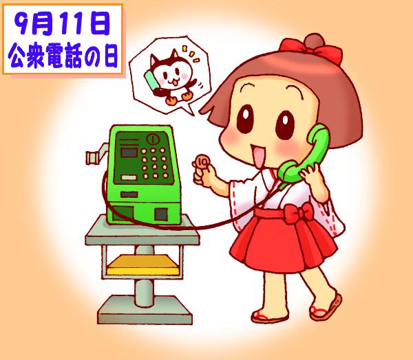 福ちゃん9月11日-公衆電話の日(完成)背景オレンジ-文字入り