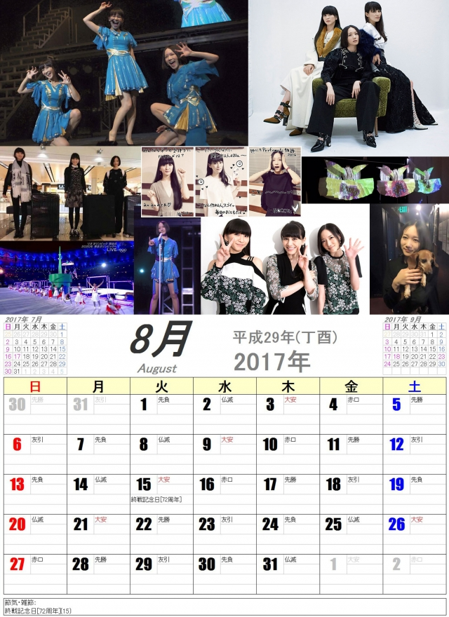 Perfume-カレンダー1708
