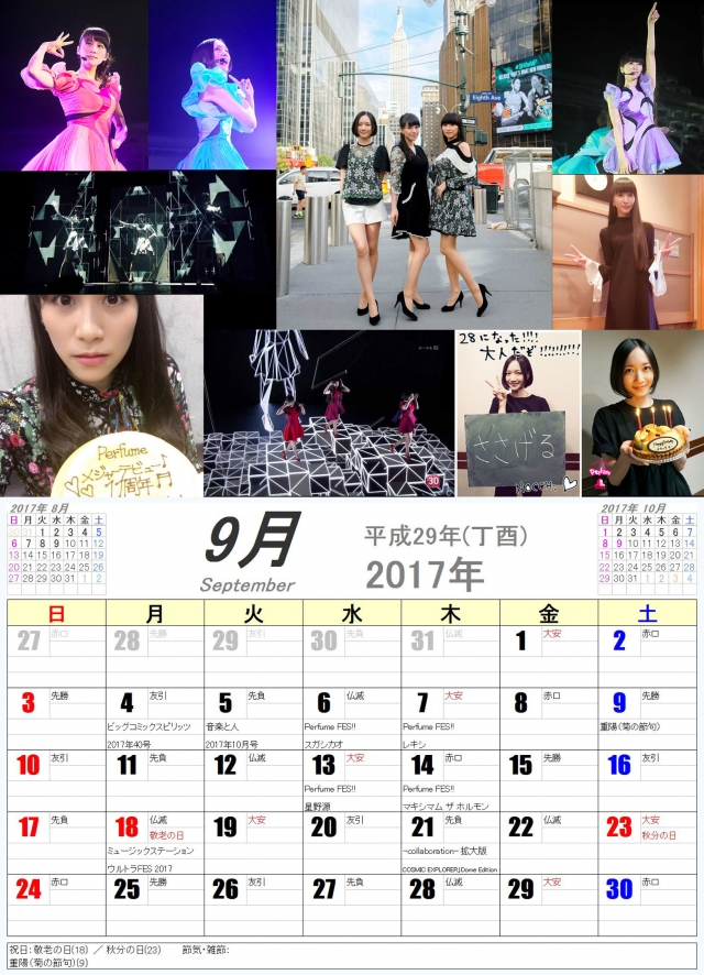 Perfume-カレンダー9月(2017年)