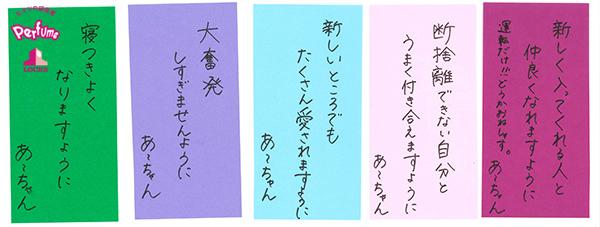 SOL170710-a-chan.jpg