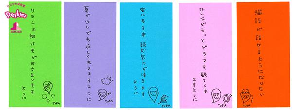 SOL170710-kashiyuka.jpg