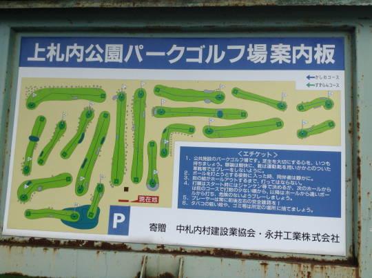 上札内公園PG (1)