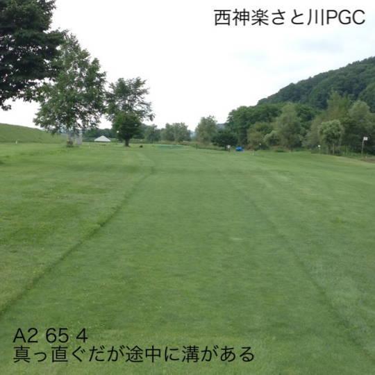 西神楽さと川PG (2)