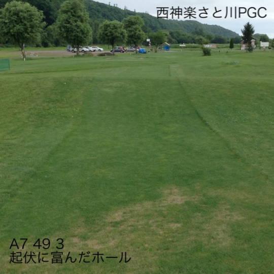 西神楽さと川PG (4)