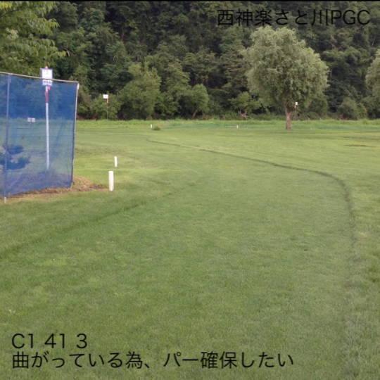 西神楽さと川PG (7)