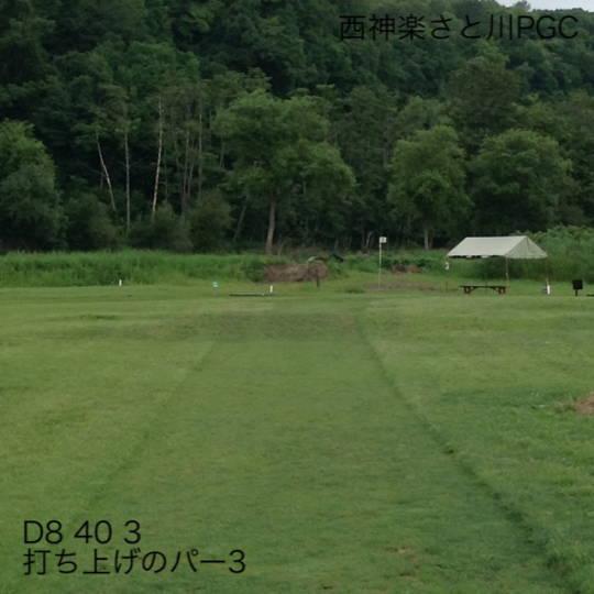 西神楽さと川PG (12)