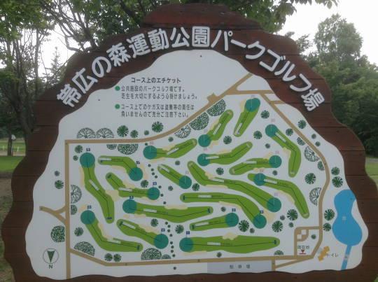 帯広の森PG (運動公園コース) (0 案内)