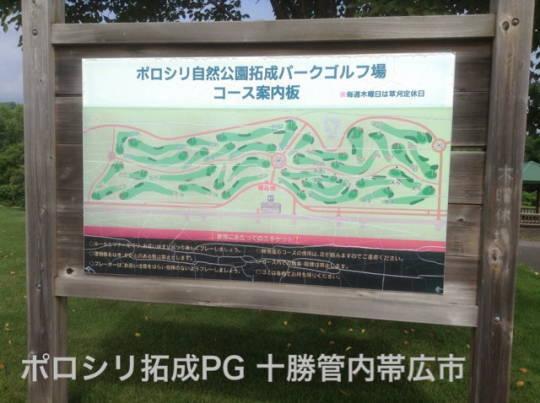 ポロシリ自然公園拓成PG (1)