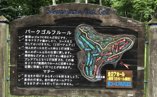 深川市桜山パークゴルフ場 (1)