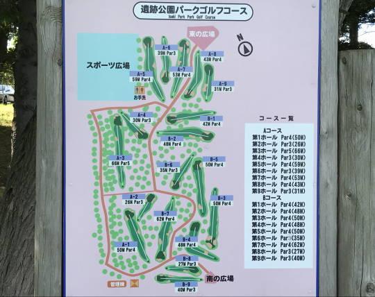 遺跡公園PG (10)