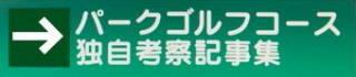 parkgolf_kousatsu.jpg