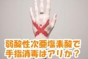 弱酸性次亜塩素酸で手指消毒してもOK?