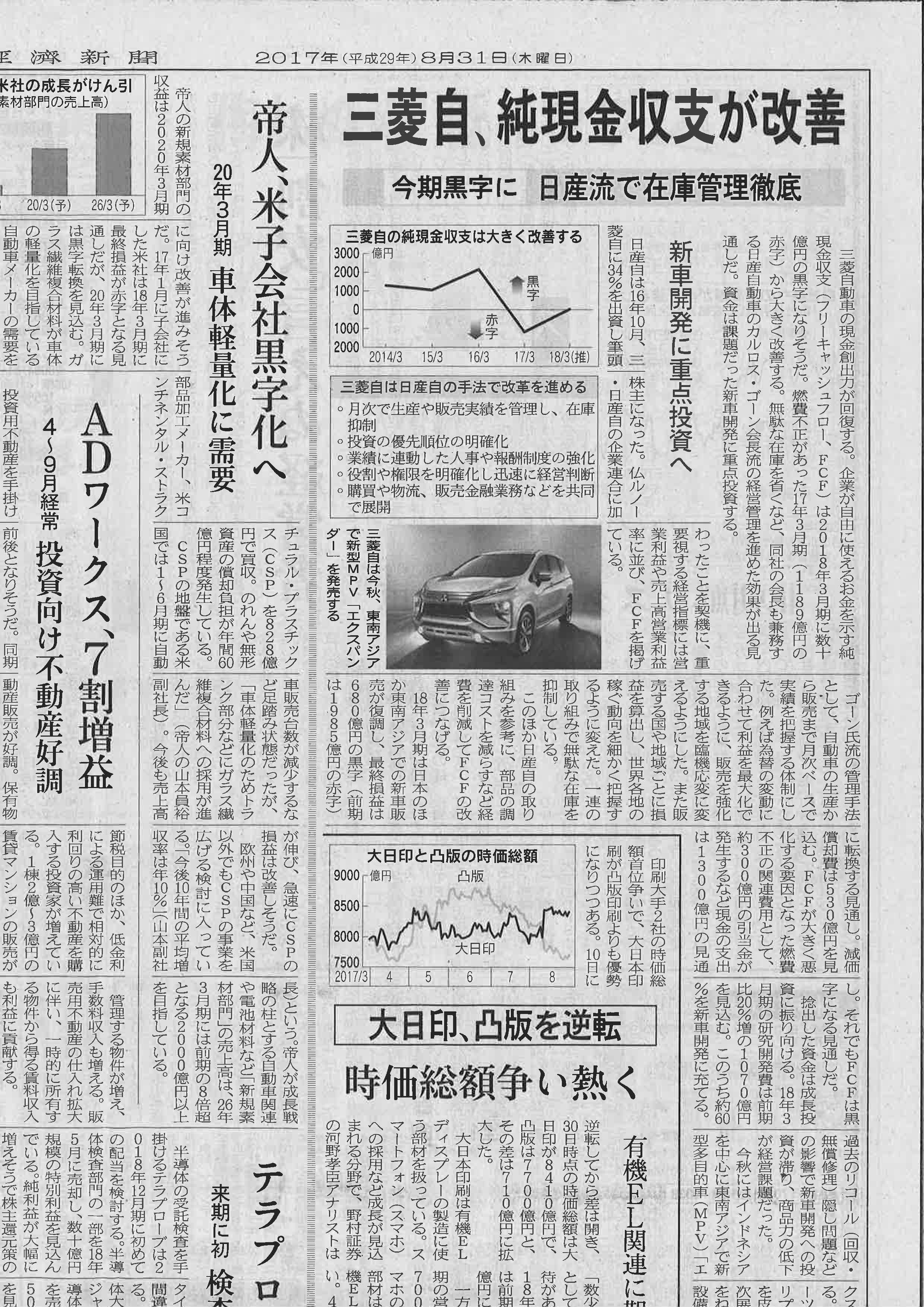 三菱自動車 復活 純利益 日経