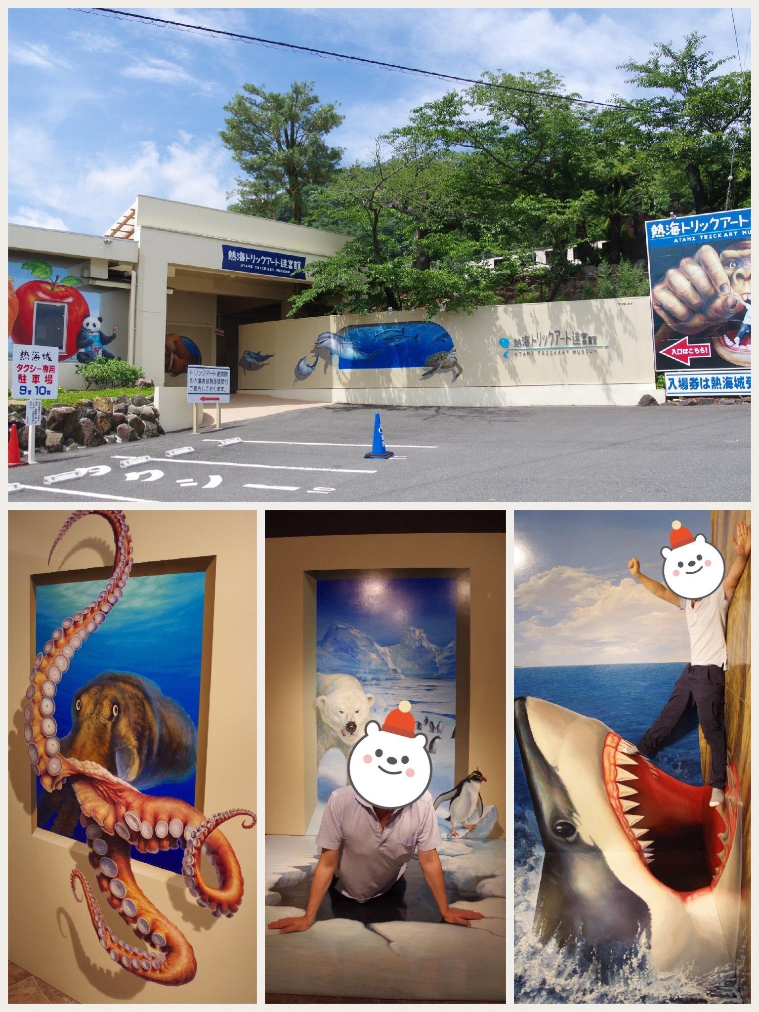 熱海城に行ってみた 熱海トリックアート迷宮館