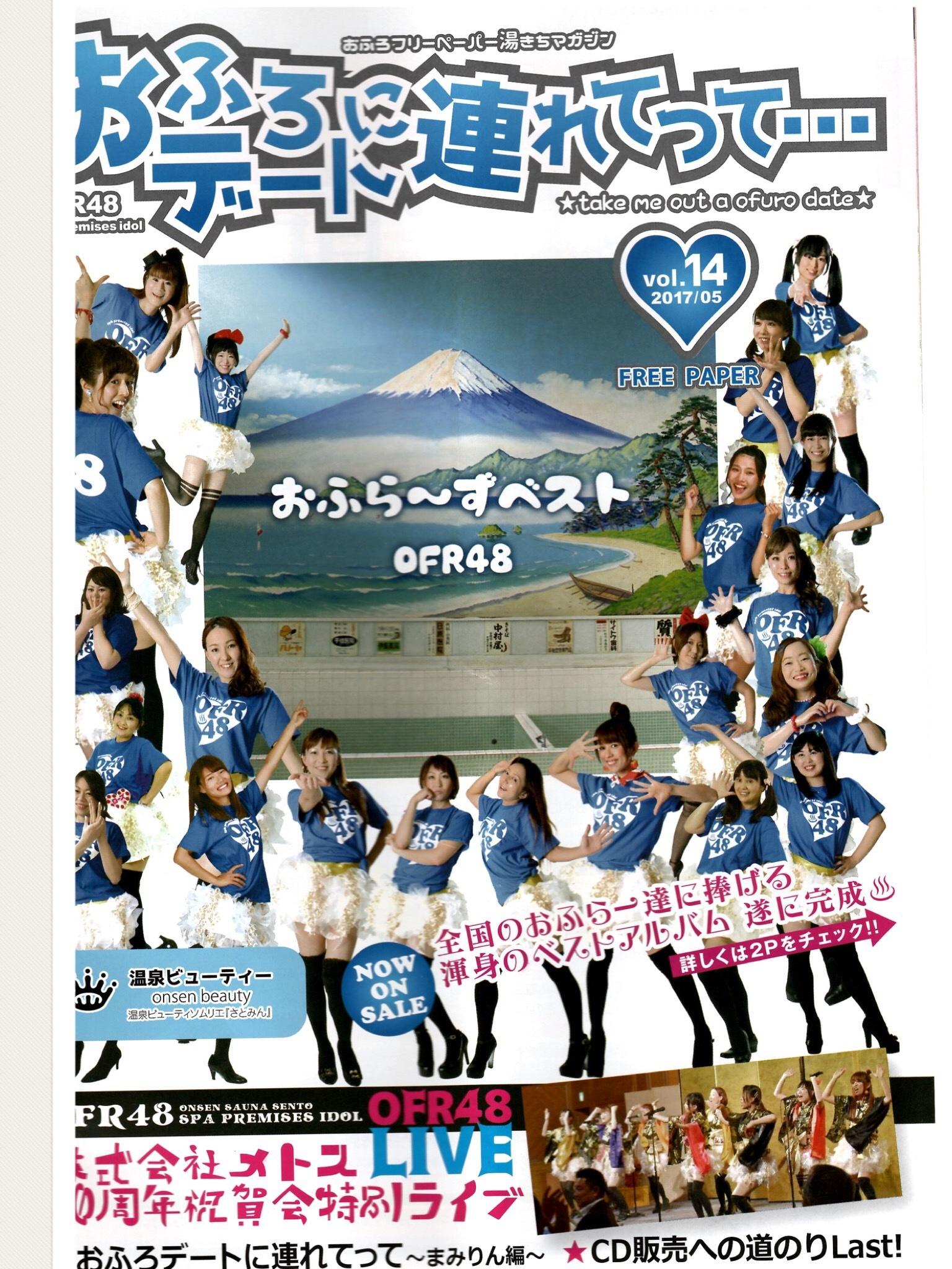 天然温泉 満天の湯 横浜保土ヶ谷 上星川 OFR48