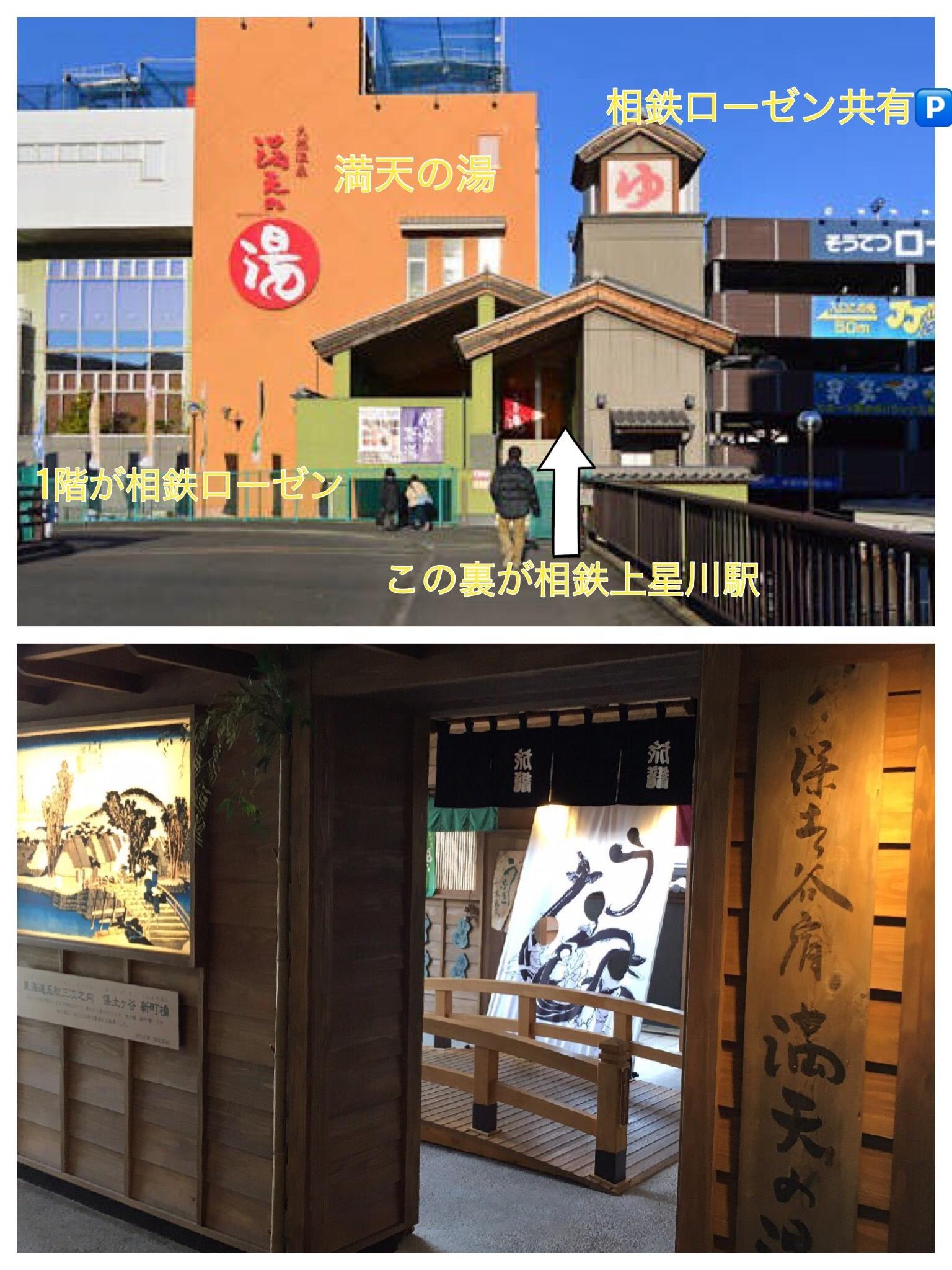 天然温泉 満天の湯 横浜保土ヶ谷 上星川