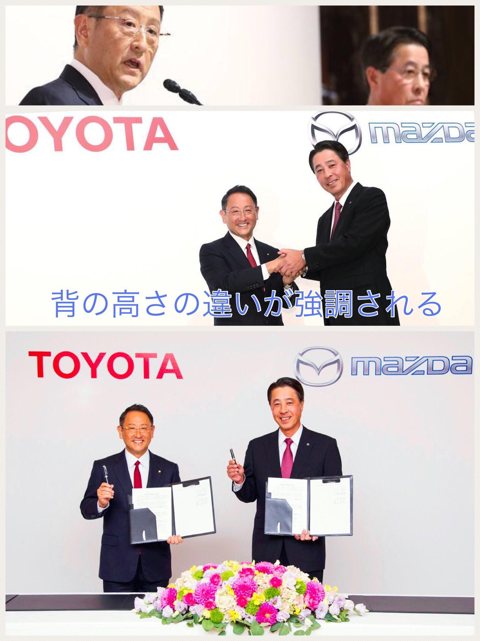 トヨタ マツダ資本提携