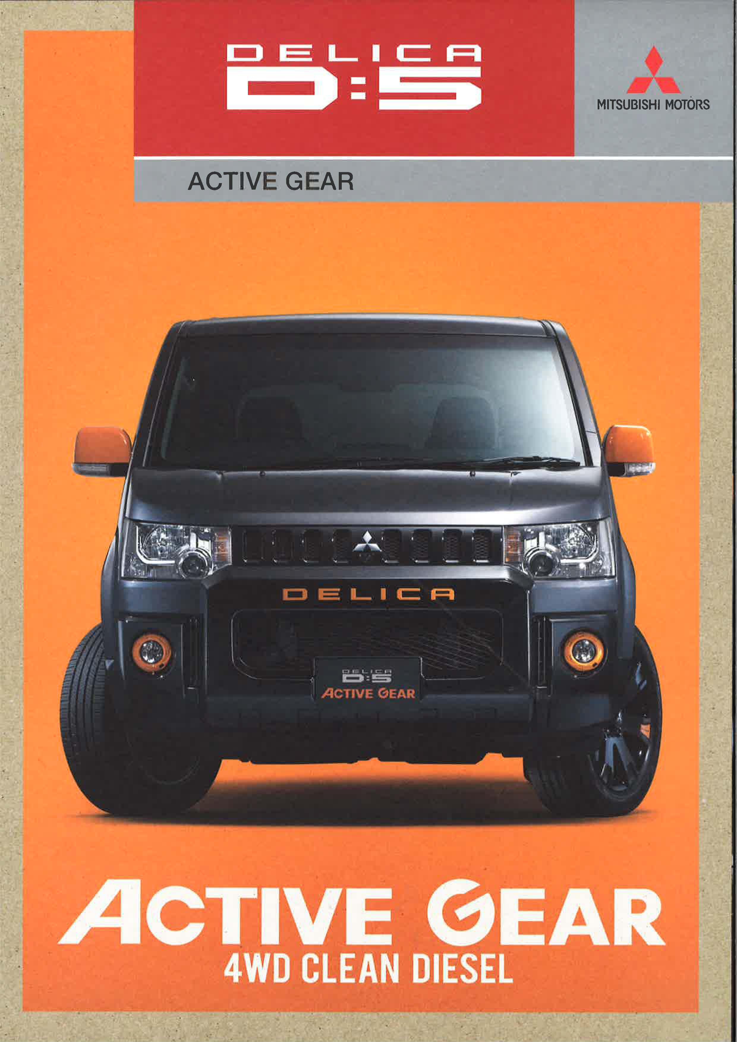 三菱 デリカD:5 アクティブギア active gear