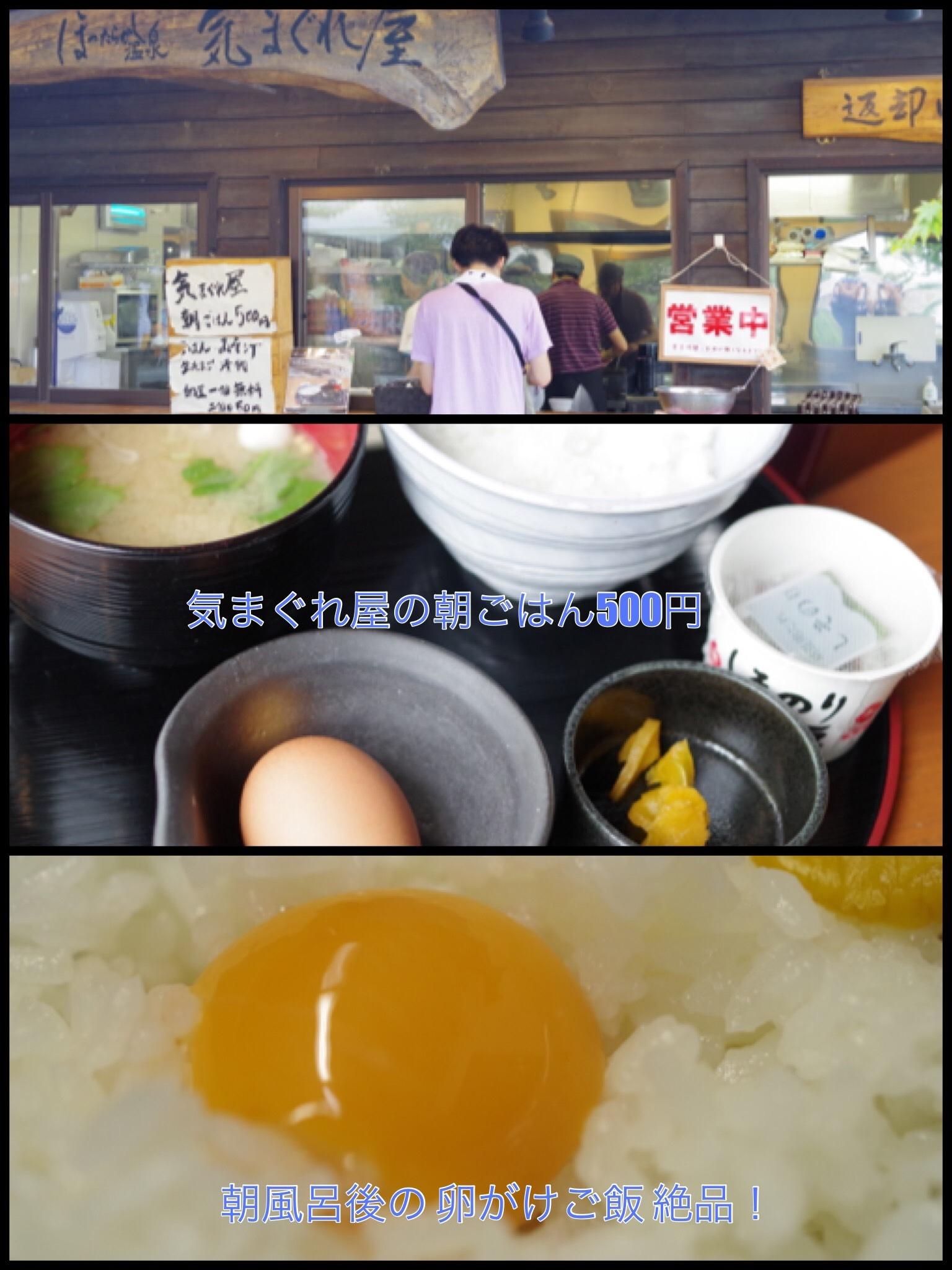 山梨 ほったらかし温泉 気まぐれ屋 朝ごはん 卵がけご飯