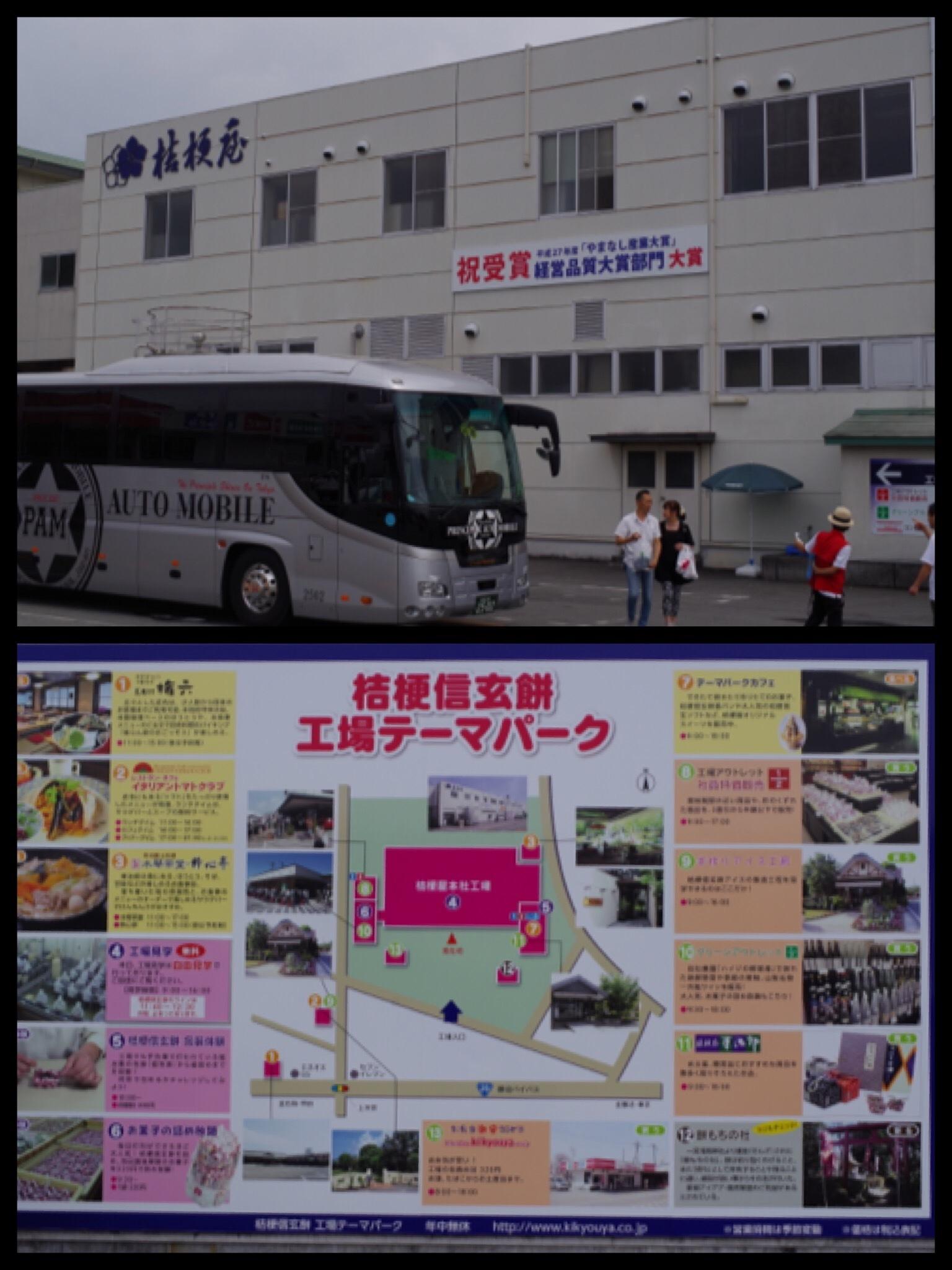 山梨 桔梗信玄餅工場テーマパーク