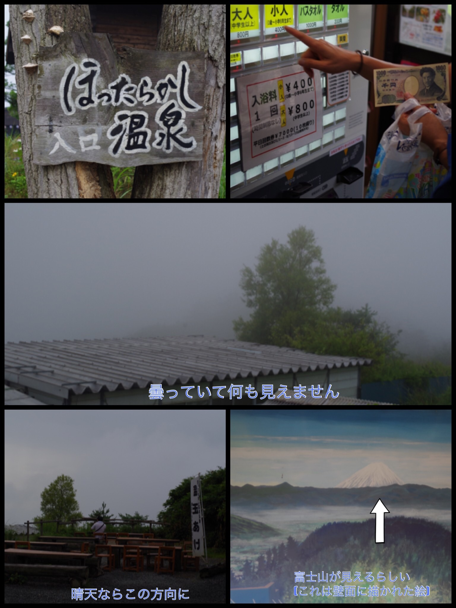 ほったらかし温泉 キャンプ場 雨の2日目