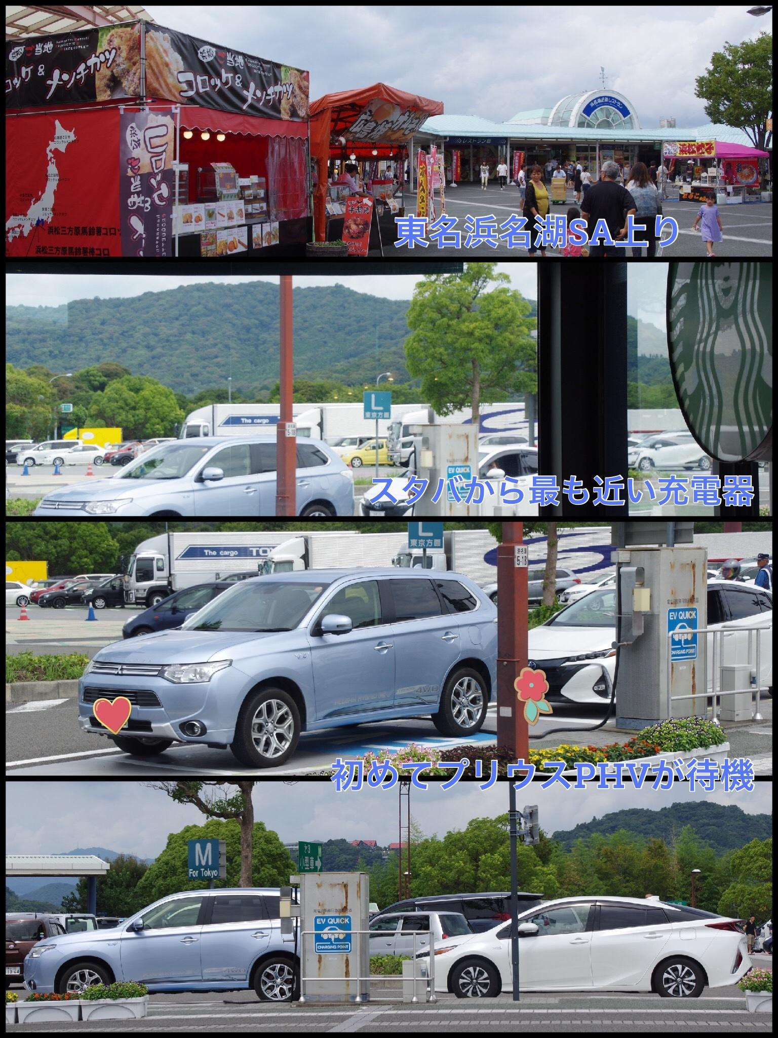 EV急速充電スポット 東名浜名湖SA 上り プリウスPHV アウトランダーPHEV