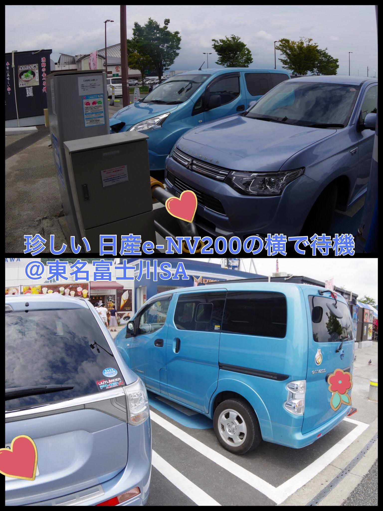 EV急速充電スポット 東名富士川PA 上り 日産e−NV200 アウトランダーPHEV