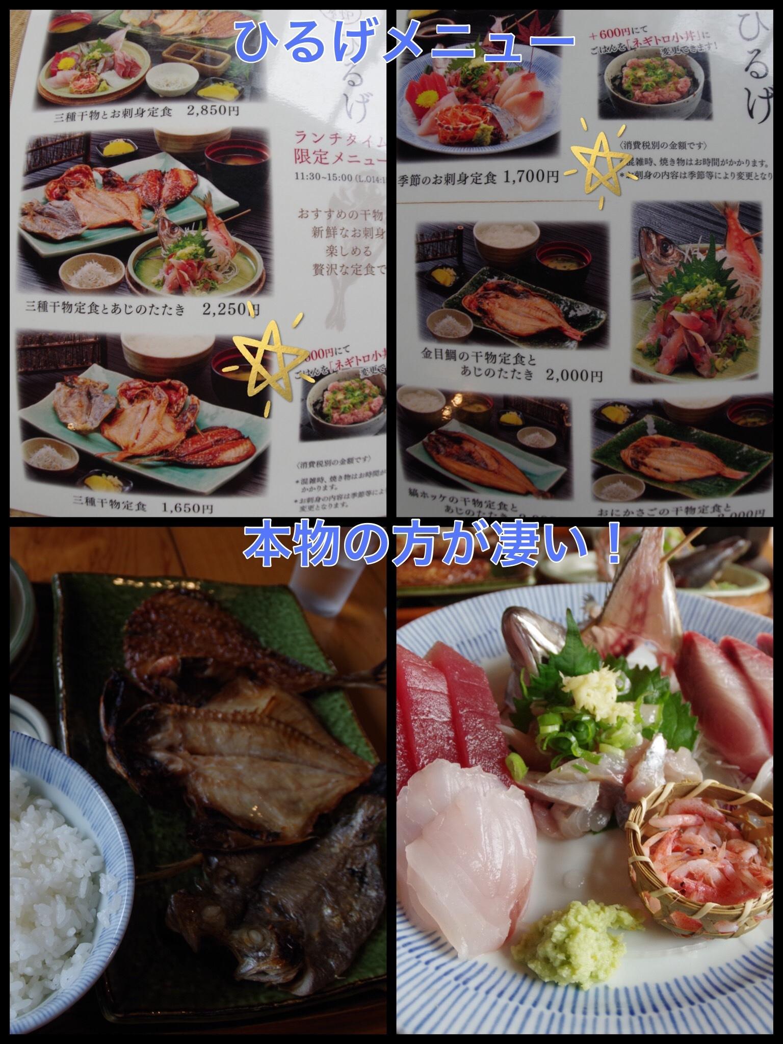 熱海 囲炉茶屋 ひるげ 干物定食 刺身定食