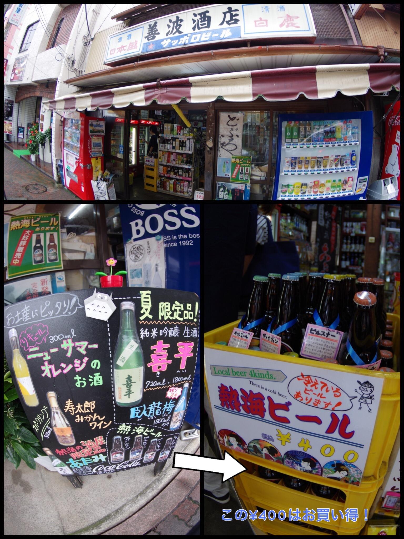 熱海 酒屋 善波商店 熱海ビール