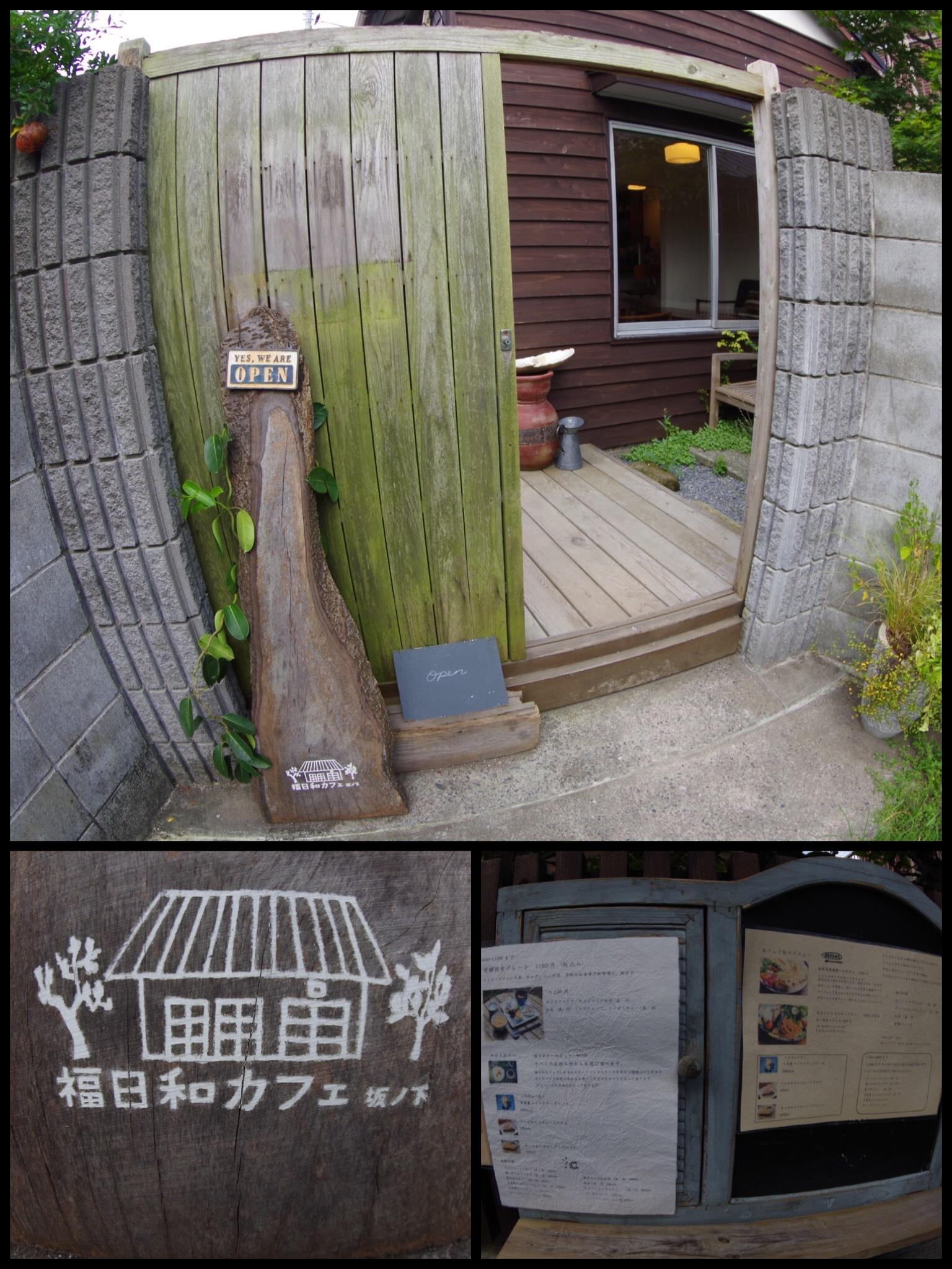 鎌倉 朝食 福日和カフェ 坂の下
