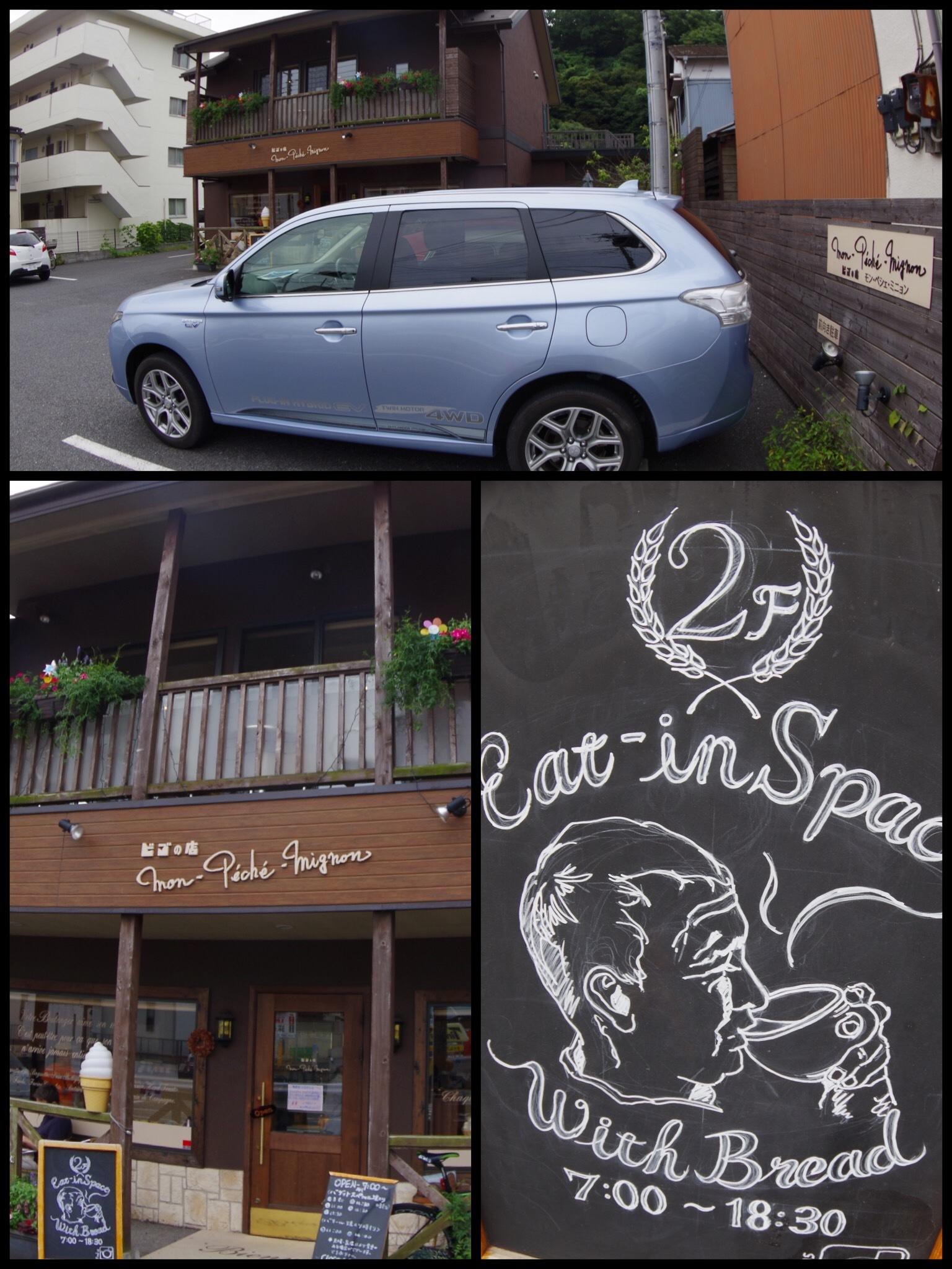 鎌倉 ベーカリー ビゴの店 モンペシェミニオン