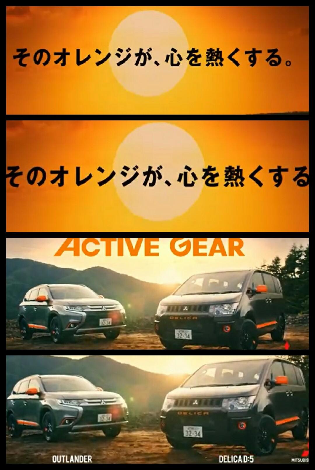 三菱デリカ アウトランダーactive gear TVCM 商品