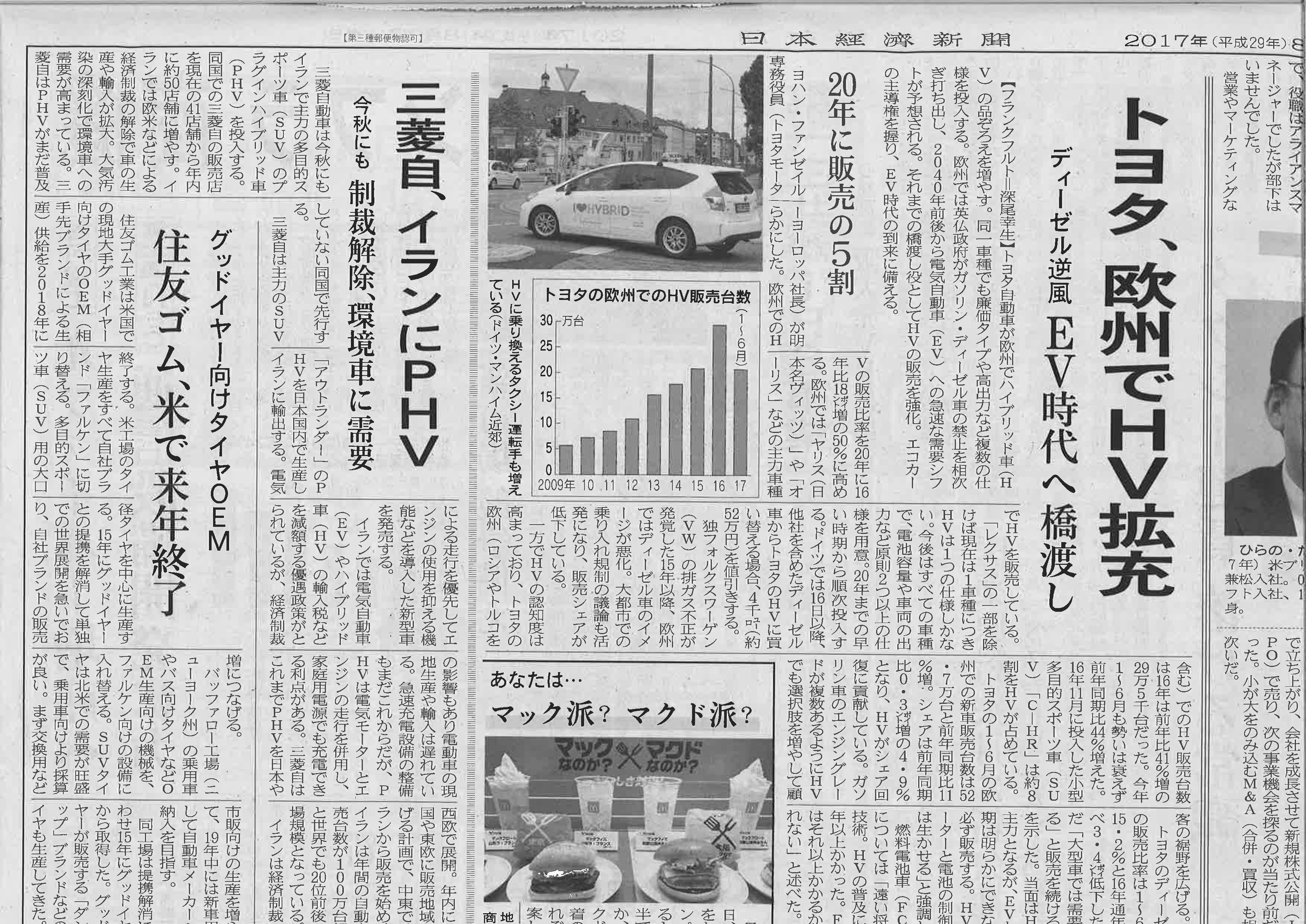 日経 三菱自動車 イランへアウトランダーPHEV輸出
