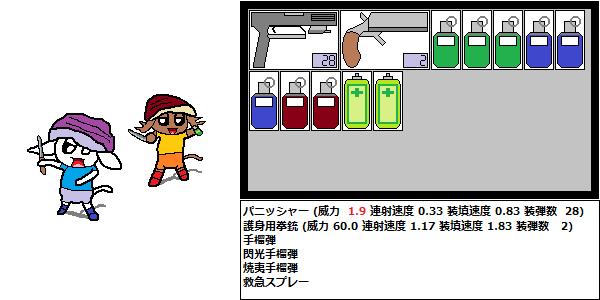 47_バイオ4(ちびギコ・ちびフサ)