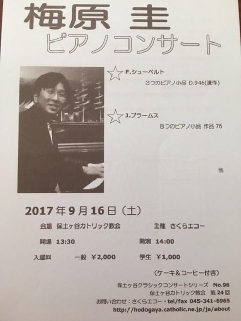 9月16日(土)保土ヶ谷コンサート その2