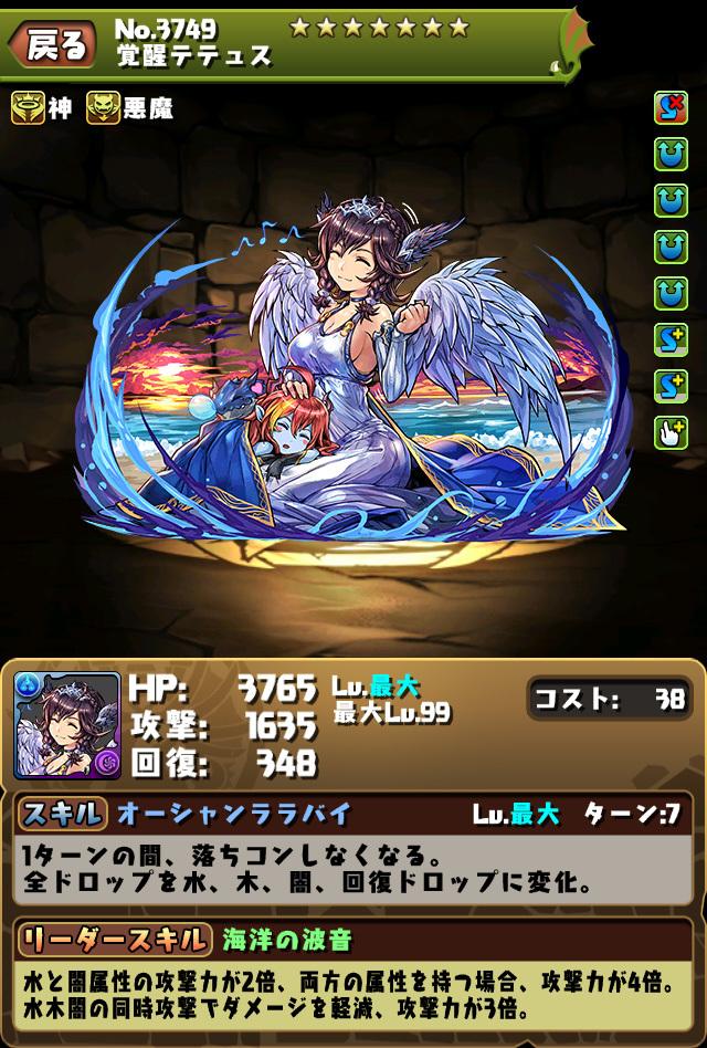 【パズドラ】2wayの火力が強い!テテュスで闘技場3クリア!!!