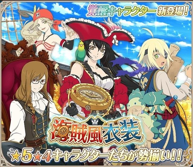 アスタリア覚醒 海賊アイゼン、海賊エミル、海賊ジェイド