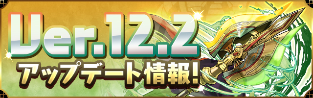 【パズドラ】9/21メンテナンス終了のお知らせ