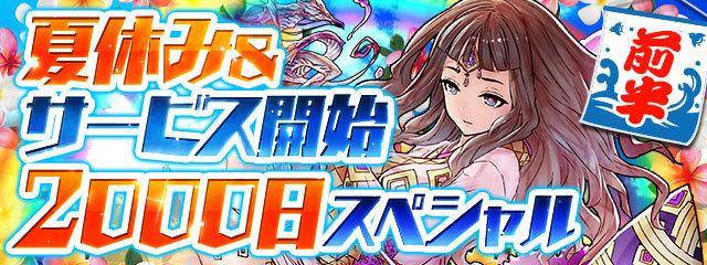 夏休み&サービス開始2000日スペシャル(前半)