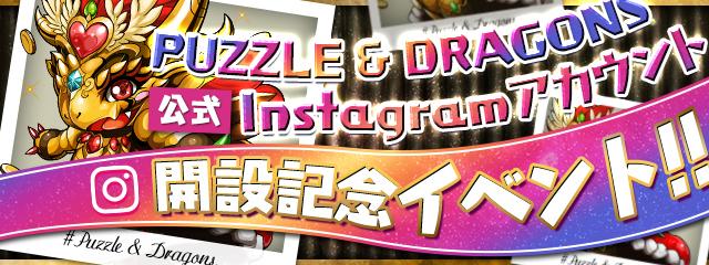 公式Instagramアカウント開設記念イベント