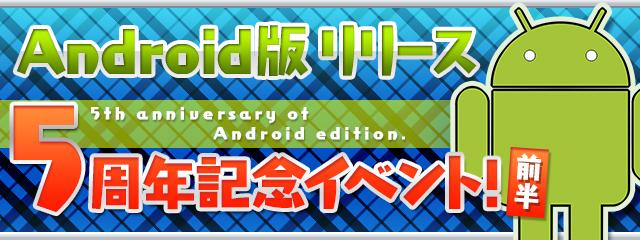 Android版リリース5周年記念イベント(前半)