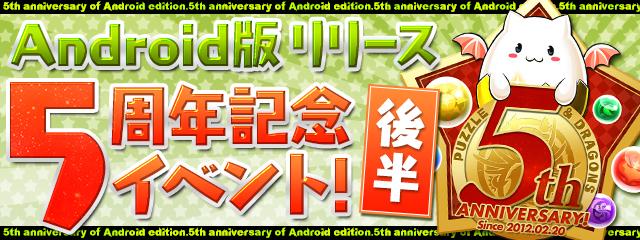 Android版リリース5周年記念イベント(後半)
