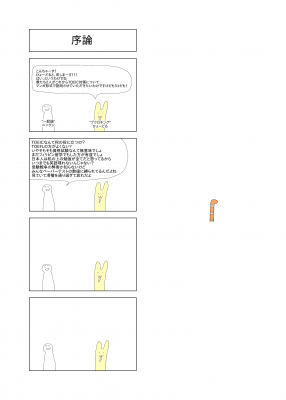 part別漫画1